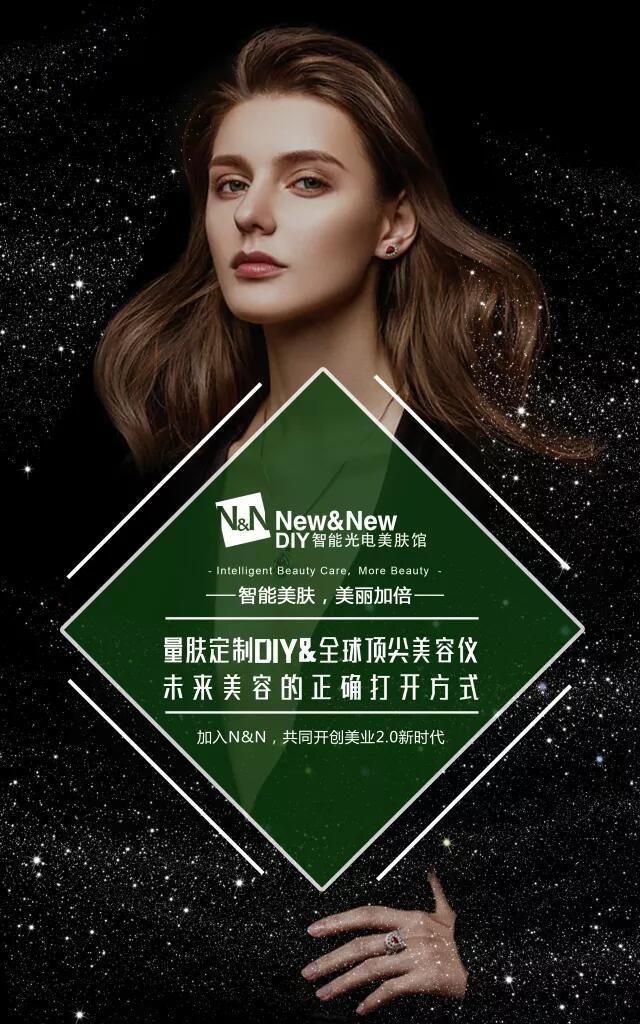 NewNew DIY智能光电美肤馆加盟
