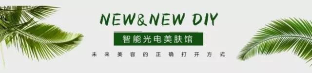NewNewDIY智能光电美肤馆
