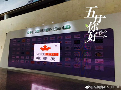 相约北京国家会议中心301展位遇见唯美度!
