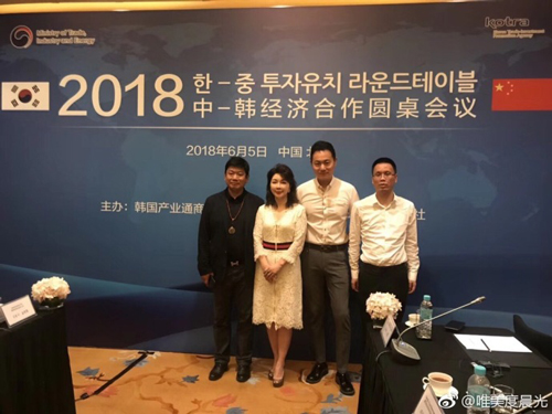 唯美度董事长晨光总代表参加2018中韩经济合作圆桌会议