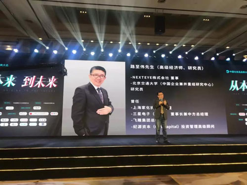 唯美度董事长受邀参加中国化妆品品类大会!