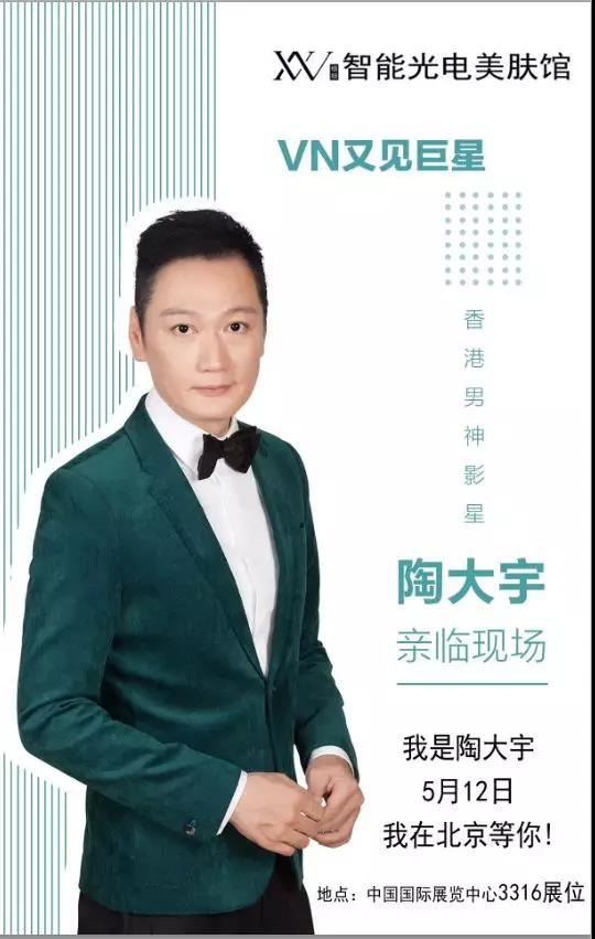 5月北京,万众期待的中国特许展唯美度馆千万不要错过~