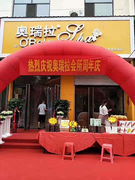 热烈祝贺奥瑞拉孝义店周年店庆暨正式开业