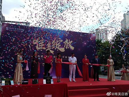 热烈祝贺S唯美召香海南海口开业大吉!