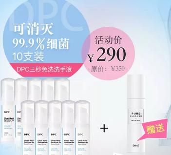 推荐韩国进口DPC除菌神器,高效杀菌!继续严防!