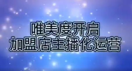 """""""主播化运营""""助力终端门店突围,实现销售业绩逆袭翻倍!"""