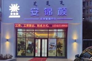 安锦颜皮肤管理中心加盟店
